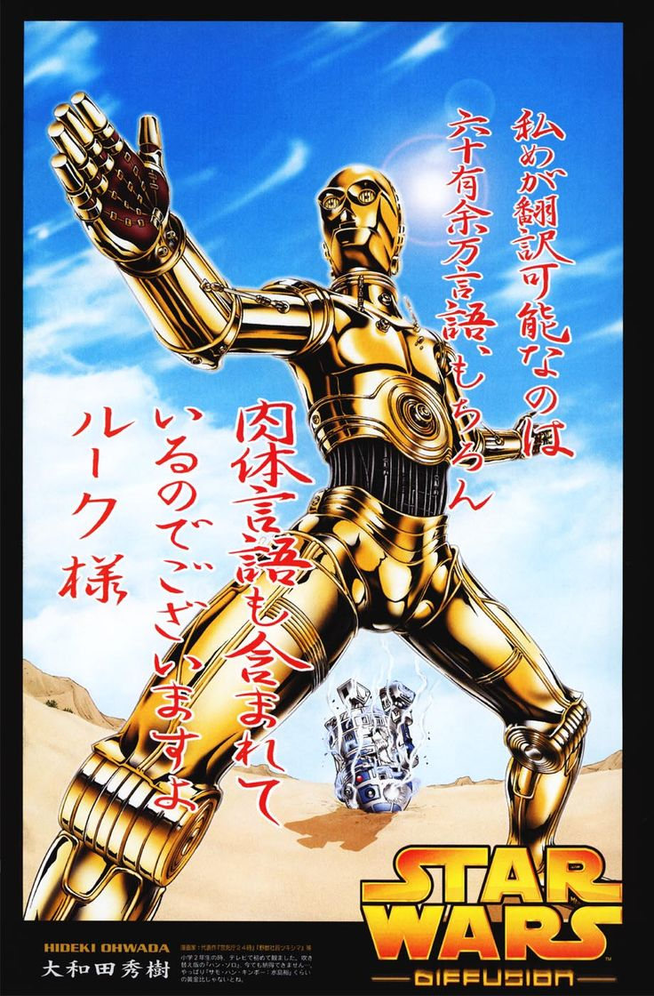 Kung-Fu C3PO, my favorite Star Wars poster. Designed for Japan by someone who never saw Star Wars past the first ten minutes.