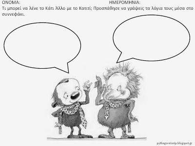 ΤΟ ΚΑΤΙ ΑΛΛΟ - ΦΥΛΛΑ ΕΡΓΑΣΙΑΣ - ΥΛΙΚΟ