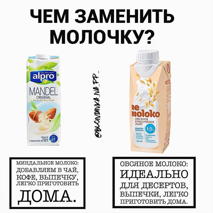Можно ли домашнее молоко при диете