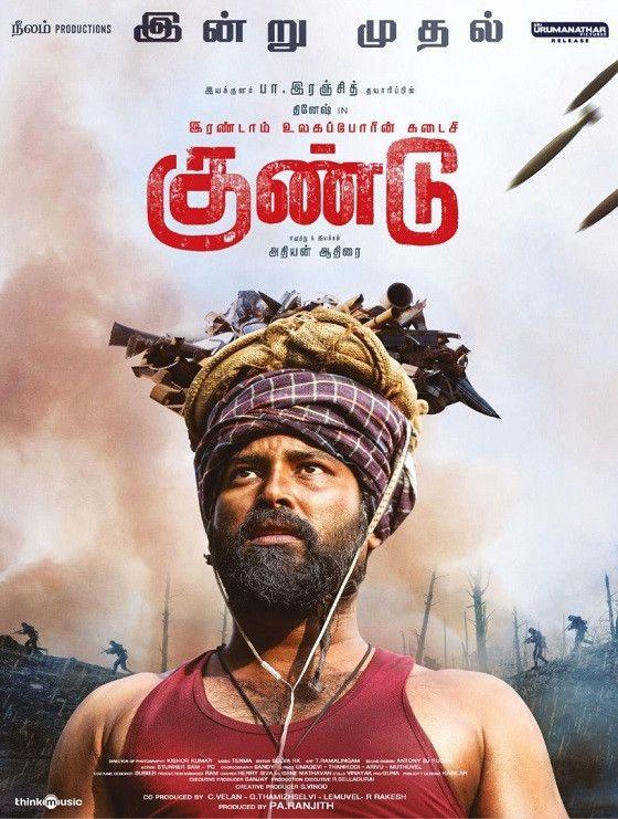Tamilrockers Tamilrockerss Tamilgun Tamilyogi Tamilrockersnewlink Tamilrockersnewdomain Tamilmv In And Out Movie Movie Talk Japanese Movie
