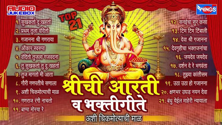 Shreechi Aarti Va Bhaktigeete - Top 21 Ganpati Songs Ashi Chik Motyachi ...