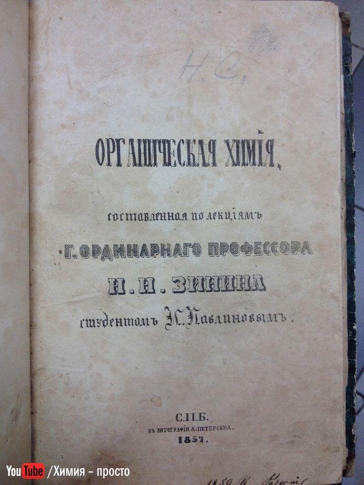 1857 год. Лекции по органической химии наука, органическая химия, химия, моё, лекция, старая вещь, длиннопост