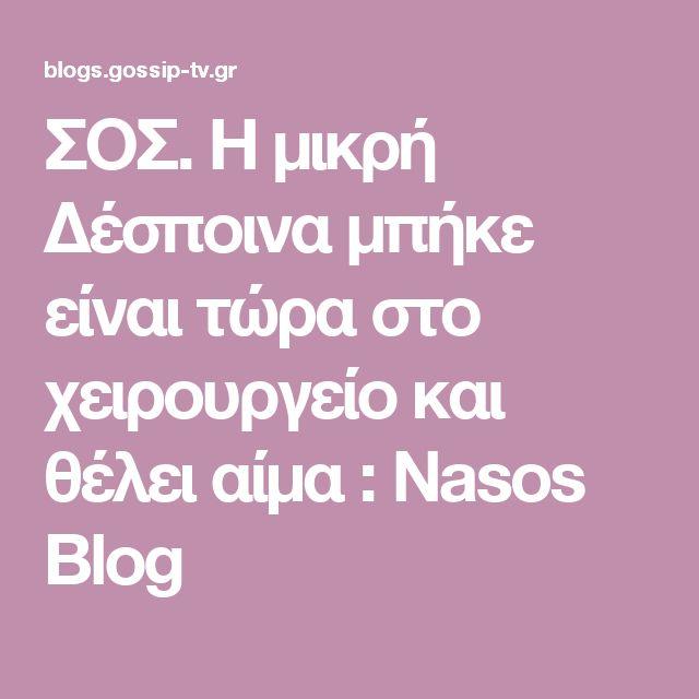 ΣΟΣ. Η μικρή Δέσποινα μπήκε είναι τώρα στο χειρουργείο και θέλει αίμα : Nasos Blog