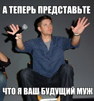 Дженсен Эклс - А теперь представте что я ваш будущий муж. #Дженсен_Эклс #Дженсен_Эклз #Мем #Сверхъестественное #Jensen_Ackles #Supernatural