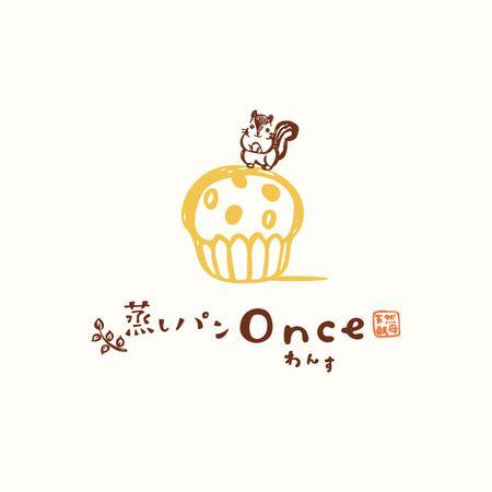 sai333さんの提案 - 蒸しパン専門店 「Once」 の ロゴ   クラウドソーシング「ランサーズ」
