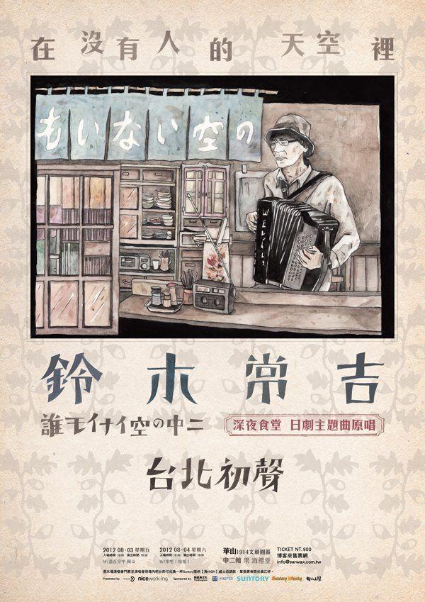 shinyashokudou深夜食堂鈴木常吉台北初聲