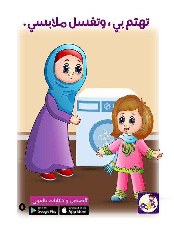 قصة مصورة عن عطاء الام للاطفال قصة أمي الحنونة مصورة عن فضل الأم وبر الوالدين Family Guy Character Guys