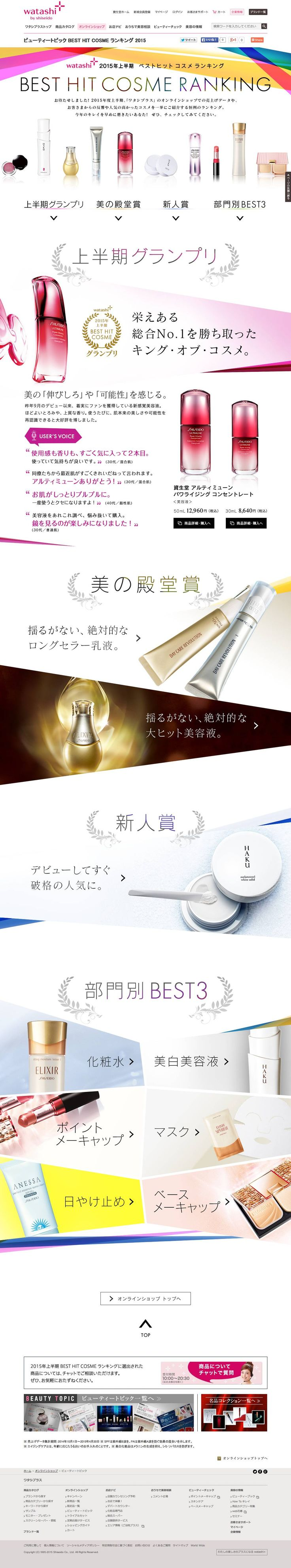 http://www.shiseido.co.jp/cms/onlineshop/h/beautytopic/1507/index2.html?sc_oltbn=topics_pc_btopic1507