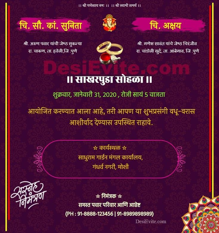 free online engagement invitation card maker india in 2020