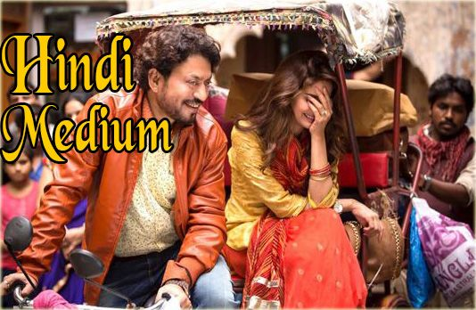 Hindi Medium movie mp3 songs download free. Hindi Medium is an upcoming Indian Hindi movie 2017. Hindi Medium is directed by Saket Chaudhary.