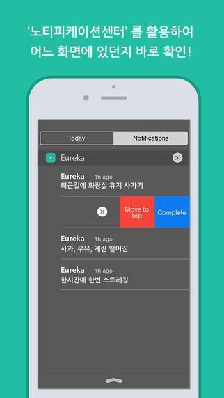 Eureka: 빠른메모 & 급한 할일관리 JUNG EUI HYUNG