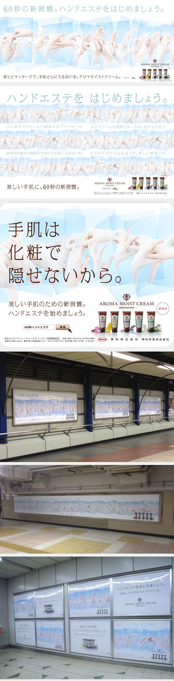 kowa aroma moist cream 交通広告