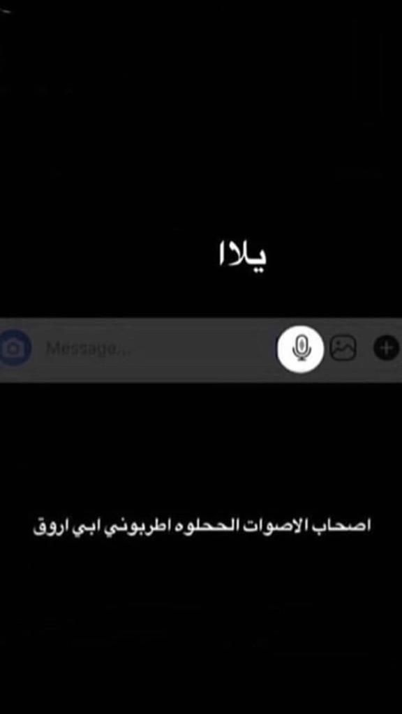 Pin By Hano Alraj7i On استهبال وضحك Love Quotes Wallpaper Jokes Quotes Funny Arabic Quotes