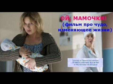 Ой,мамочки.Сильный фильм про чудо,изменяющее жизни... - YouTube