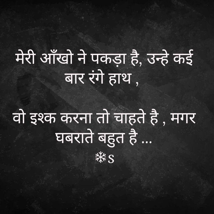 Marathi Poems Dosti Quotes In Hindi Shayri