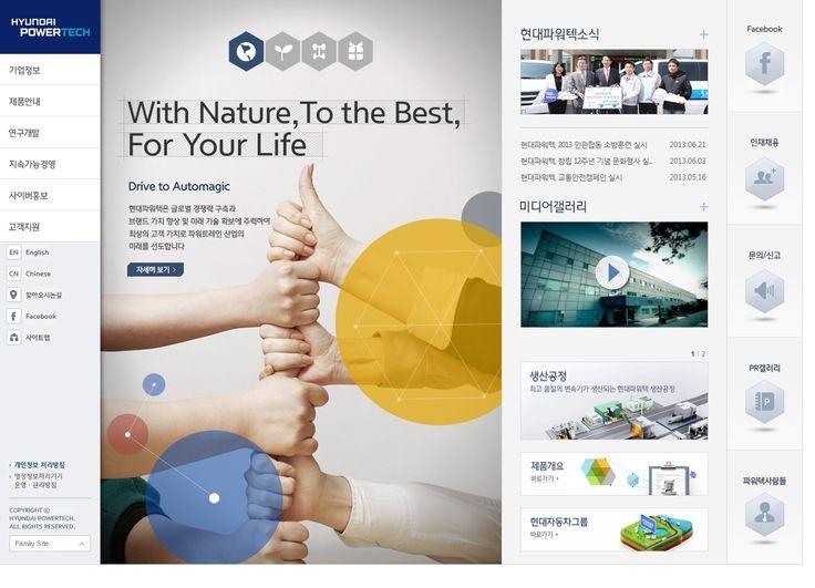 DCafeIn Website - Hyundai Powertech