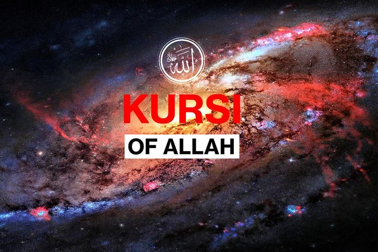 The Kursi Of Allah