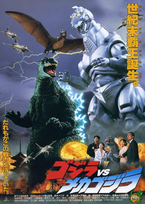 Japanese Movie Poster:Godzilla vs Mechagodzilla II. 1993 - Gurafiku: Japanese Graphic Design