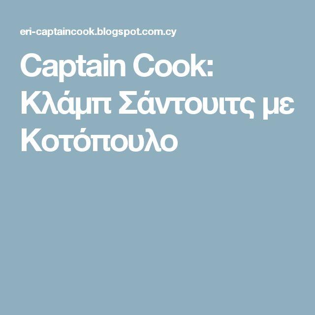 Captain Cook: Κλάμπ Σάντουιτς με Κοτόπουλο