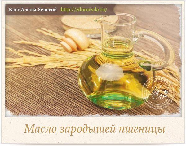 Так выглядит масло зародышей пшеницы