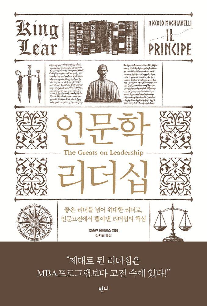 인문학 리더십 - 인터넷교보문고