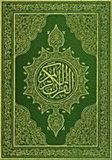 Quran Translation in English | E-book Library