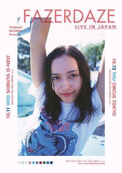 フェザーデイズ「イギーポップも注目! NZの宅録ギターポップ女子、Fazerdazeの初来日公演が決定」1枚目/3