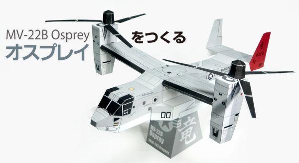 MV22B Osprey Papercraft