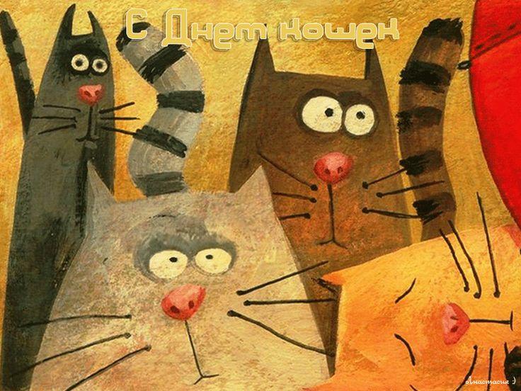 Смешные открытки с днем кошек