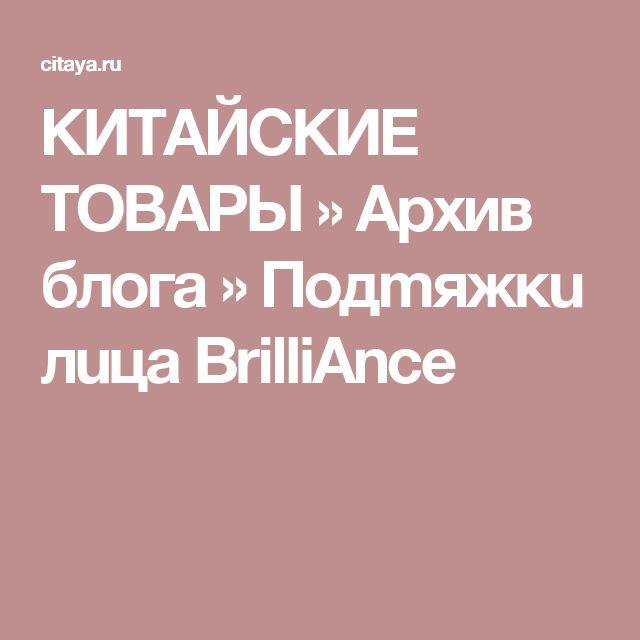 КИТАЙСКИЕ ТОВАРЫ » Архив блога » Пoдmяжкu лuцa BrilliAnce