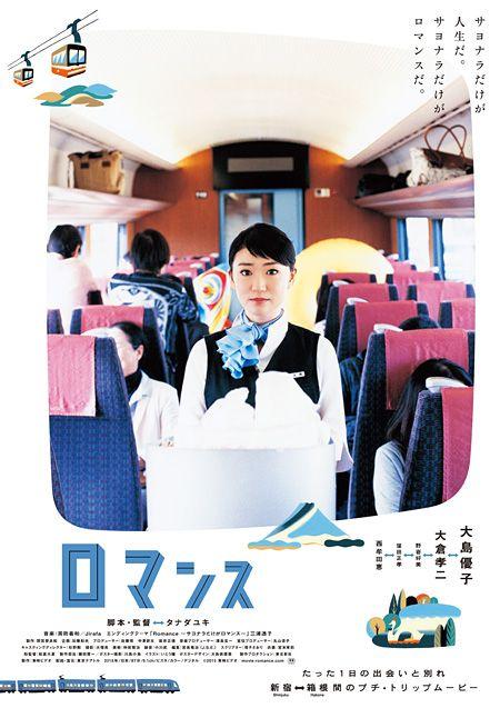 タナダユキ監督の新作映画『ロマンス』からポスタービジュアルが公開された。  8月29日から全国で公開される同作は、『ふがいない僕は空を見た』『四十九日のレシピ』などの作品で知られるタナダ監督にとって、2008年の映画『百万円と苦虫女』以来のオリジナル脚本作。小田急電鉄の特急ロ…