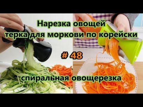 Нарезка овощей, терка для моркови по корейски, спиральная овощерезка # 48