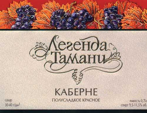 ООО «Знак» (г. Москва). Серия этикеток на вина «Легенда Тамани»