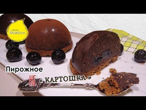 """Пирожное не """"Картошка"""" - YouTube"""