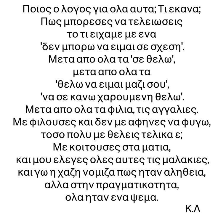 #στοιχακια #quotes #greekquotes