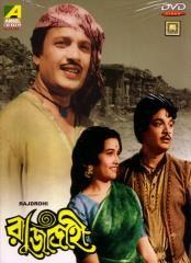 Rajdrohi Bengali Movie Online - Uttam Kumar, Anjana Bhowmik, Anup Kumar, Tarun Kumar, Kamal Mitra, Bikash Ray and Dilip Ray. Directed by Niren Lahiri. Music by Ali Akbar Khan. 1966 [U] ENGLISH SUBTITLE
