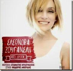 https://www.facebook.com/Elews.Official.FanClub.Eleonora.Zouganeli/posts/791291610916832 ΑΠΟ ΕΡΩΤΑ… VIDEO CLIP #eleonorazouganeli #eleonorazouganelh #zouganeli #zouganelh #zoyganeli #zoyganelh #elews #elewsofficial #elewsofficialfanclub #fanclub #apoerota