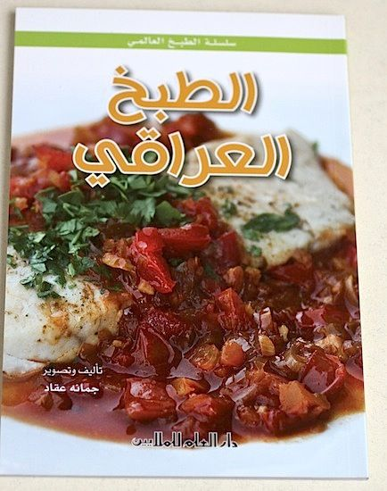 This book on Iraqi cuisine is the result of a job assignment I took on last year in Beirut; the publisher's well-known cooking book (Alef baa' al-tabekh) became a best-seller (for years) and is an encyclopedic cookbook on  Lebanese cuisine. Incidentally, I met the author (co-author with her mom) of that book and she...Read More »