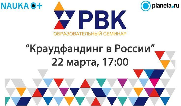 Образовательный семинар РВК: Краудфандинг в России