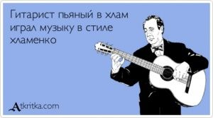 Аткрытка №408463: Гитарист пьяный в хлам  играл музыку в стиле  хламенко - atkritka.com