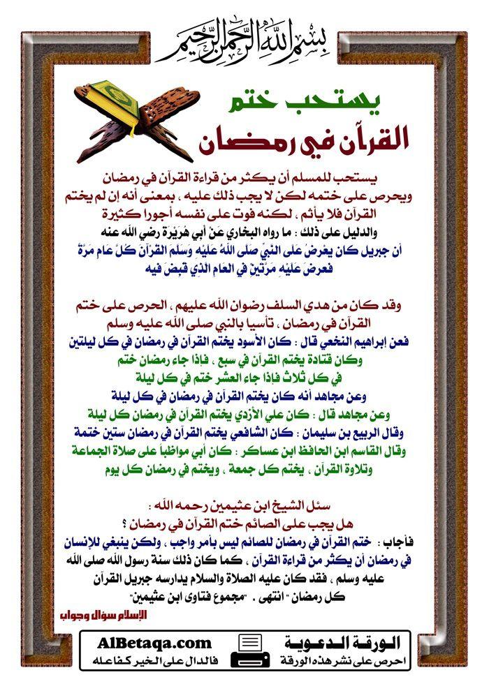 Pin By Abdelhamid Bennani On الدعاء Islamic Information Ramadan Bullet Journal