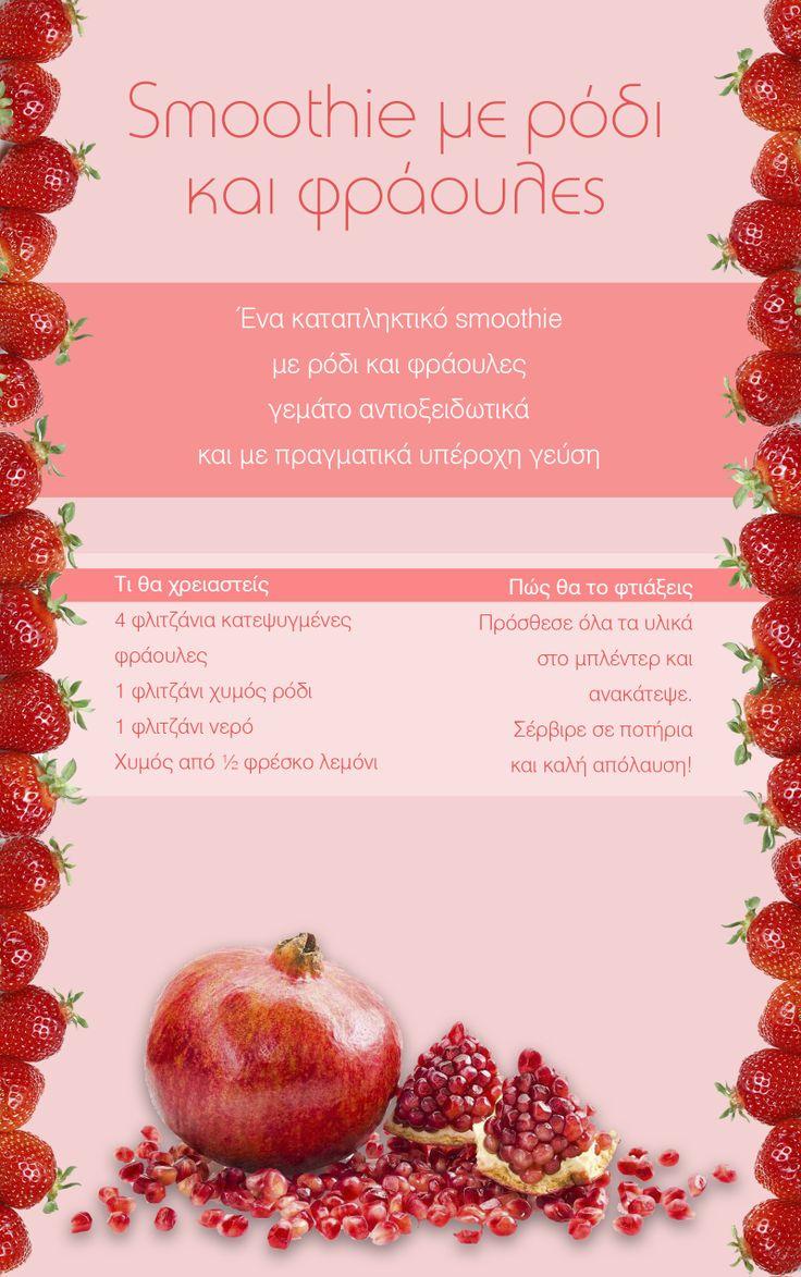Φτιάχνουμε μόνοι μας smoothie με ρόδι και φράουλες!
