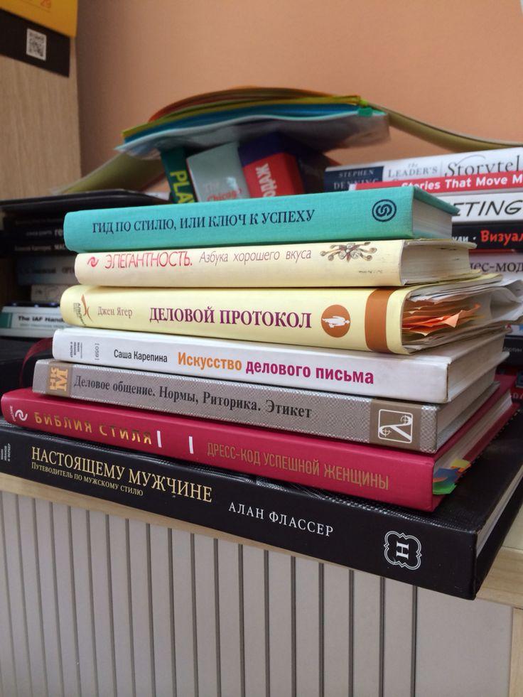 Подборка книг по бизнес-стилю