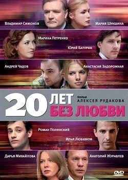 Сериал 20 лет без любви смотреть онлайн