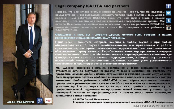 """КАЛИТА и партнеры :: Юридическая компания :: Старший управляющий партнер юридической компании """"КАЛИТА и партнеры"""" - КАЛИТА Сергей Николаевич"""