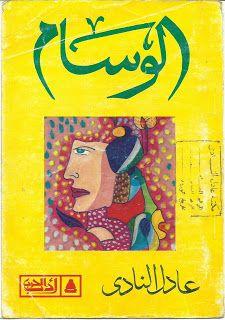 مكتبة لسان العرب: الوسام - مذكرات مقاتل فى حرب أكتوبر 1973م - د.عادل...