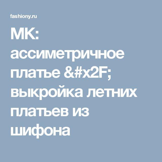 МК: ассиметричное платье / выкройка летних платьев из шифона
