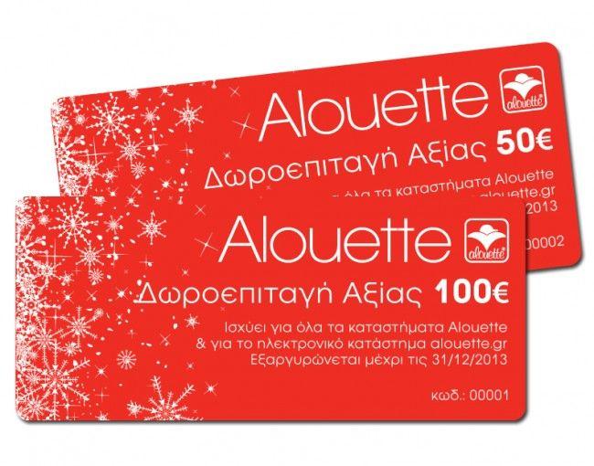 5 τυχεροί αναγνώστες κερδίζουν δωροεπιταγές από την Alouette συνολικής αξίας 300 ευρώ