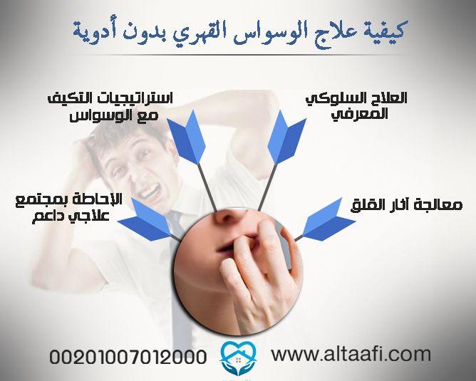 علاج الوسواس القهري بدون أدوية في 4 خطوات Scraper Spatula Acle Spatula