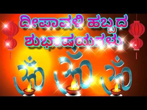 Happy Diwali in Kannada Language,Deepavali 2016,Wishes,Greetings,Animation,Ecard,SMS,Whatsapp Video - YouTube